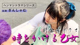 謀りの姫:Pocket(たばポケ)』DLはこちら! https://go.onelink.me/gQTC/f3b67322 提供:Wish Interactive Technology Limited ------------------------------------------------...