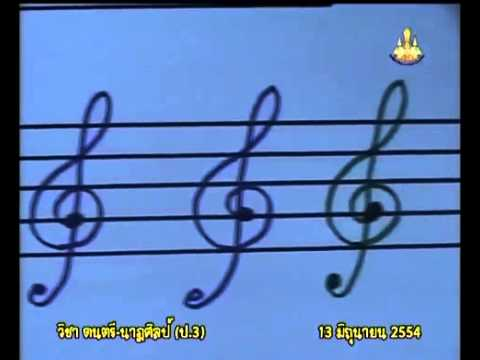 013 540613 P3mus C ดนตรีนาฏศิลป์ป 3