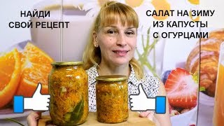 видео салат из капусты