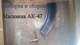 Сборка и разборка магазина АК-47 на скорость