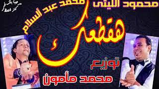 أغنية هقطعك محمود الليثى وعبسلام توزيع محمد مأمون جامد اوى