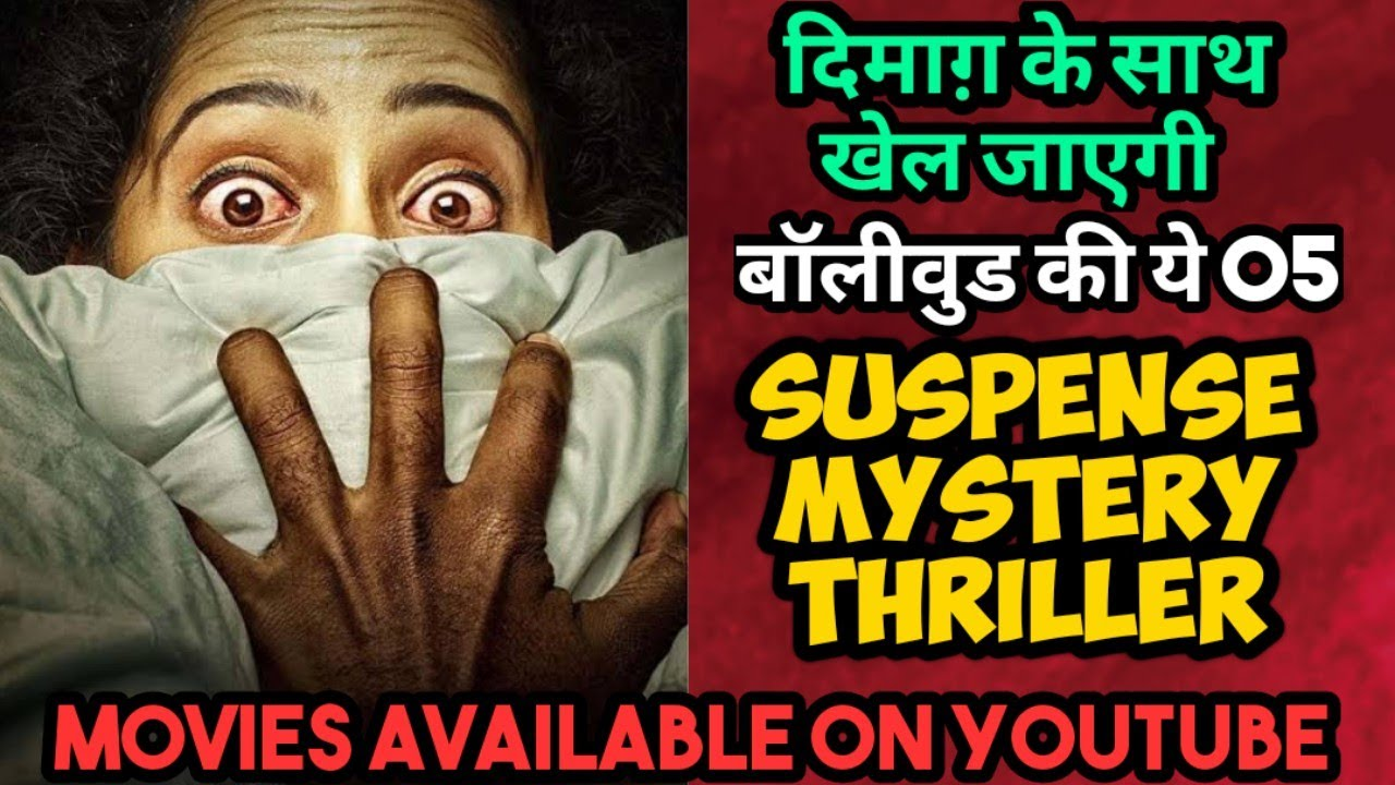 Download Top 5 Bollywood Mystery Suspense Thriller Movies|Murder Mystery Movies Available on Youtube In Hindi