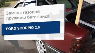 Замена газовой пружины багажника LESJOFORS 8127532 на Ford Scorpio