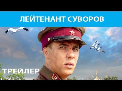 Лейтенант Суворов. Фильм. Трейлер. Феникс Кино. Военная драма