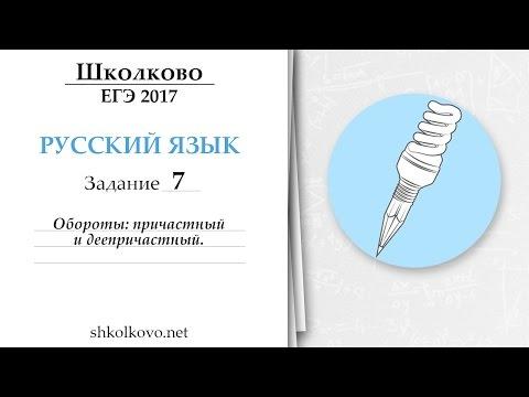 Задание 7  из ЕГЭ по русскому языку. Обороты. Причастный и деепричастный