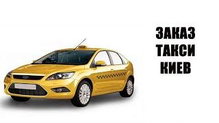 Такси Пятерка. Обзор сайта. Заказ, Киев(http://taxikiev.org-Заказать дешевое и удобное такси по Киеву. Перед вами обзор сайта