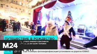 """Площадки фестиваля """"Путешествие в Рождество"""" за выходные посетили сотни тысяч человек - Москва 24"""