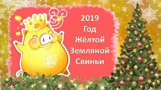 Презентация на тему новый год 2019. Презентация с музыкой