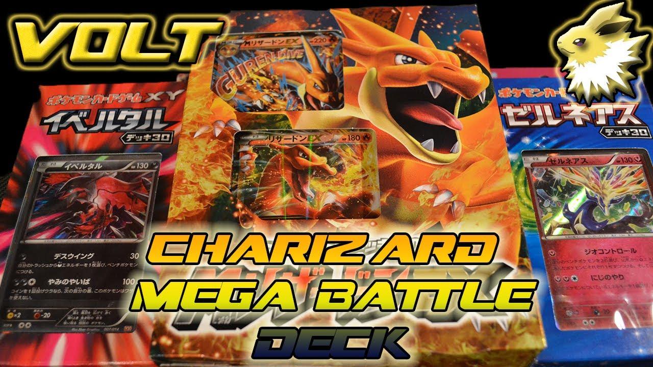 Volt ouverture d 39 un mega battle deck dracaufeu charizard et de deux half decks xy youtube - Image de mega dracaufeu ...