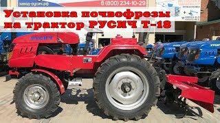 Установка грунтофрез на мінітрактор Русич Т-18