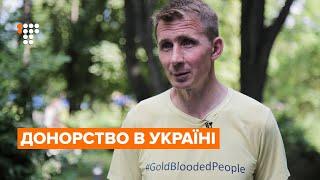 Донорство в Україні: історія Михайла Сидоренка
