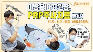무릎 전문의 이상훈 대표원장, PRP주사치료 받다! #…