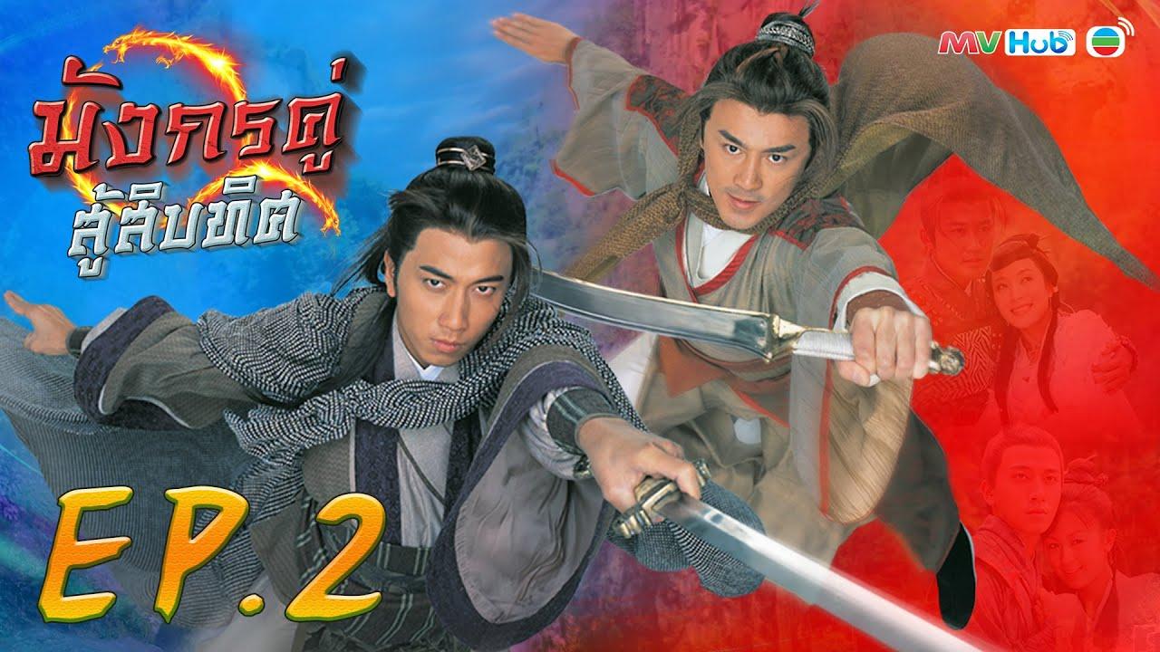 มังกรคู่สู้สิบทิศ ( TWIN OF BROTHERS ) [ พากย์ไทย ]  l EP.2 l TVB Thailand | MVHub l ซีรีส์จีน