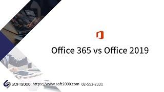 마이크로소프트 | Office 365 vs Office…