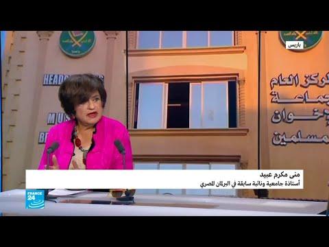 مصر: دعوة للتصالح مع غير المتورطين بأعمال عنف من الإخوان المسلمين  - 18:23-2018 / 4 / 13