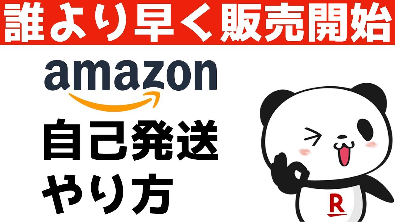 【8分でわかる】Amazon自己発送やり方【FBAだけじゃもったいない】