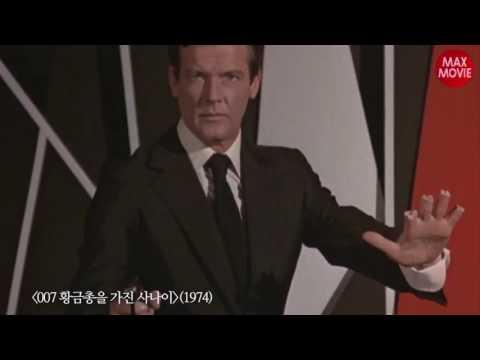 로저 무어가 남긴 7편의 007시리즈