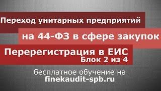 Блок 2:  Переход УП на 44-ФЗ. Перерегистрация в ЕИС