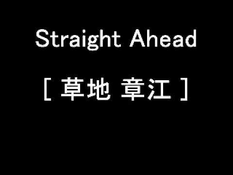Straight Ahead [ 草地章江 ]