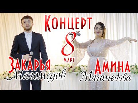 Концерт Амины Магомедовой и Закарьи Магомедова 8 март 2020г.