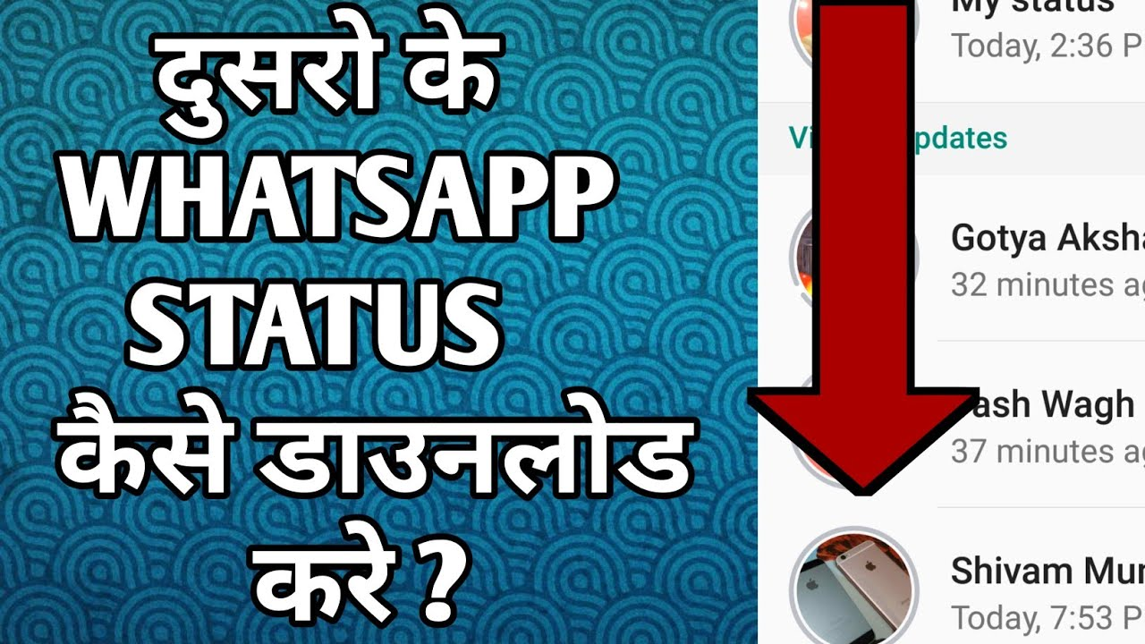 How To Download Others Whatsapp Status | दुसरो के ...