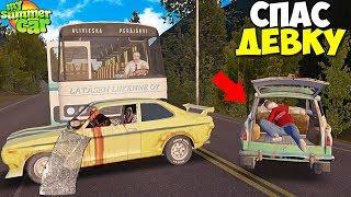 #12 | Спасение ДЕВКИ Из АВАРИИ | Наказали ГОНЩИКА - My Summer Car