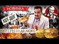 Новинки от KFC   Хот-дог, бургеры де люкс