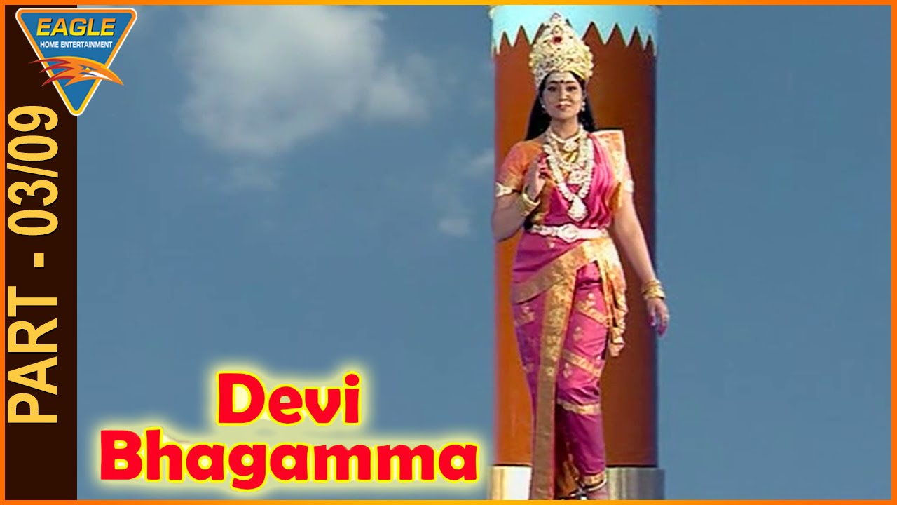 Devi Bhagamma Movie Part 03/09 || Sridhar, Sangitha ...
