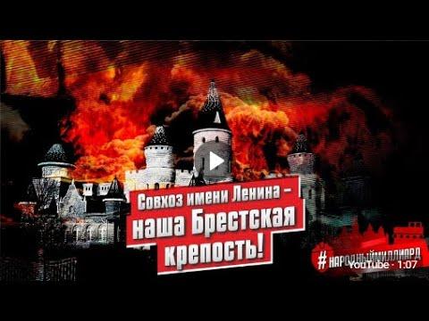 Совхоз имени Ленина -  наша Брестская крепость