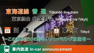 【駅ナンバリング対応】東海道線 東京経由 小金井行 車内放送 沼津→東京 Tōkaidō line local train bound for Koganei (from Numazu)