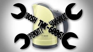 Разбор чайника Bosch TWK6006(Попытка починить чайник превратилась в видео по разборке. Надеюсь и в таком качестве информация будет поле..., 2015-01-07T19:56:12.000Z)