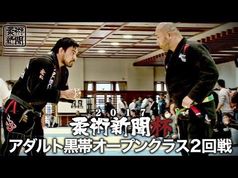 【2017柔術新聞杯】アダルト黒帯オープンクラス 2回戦