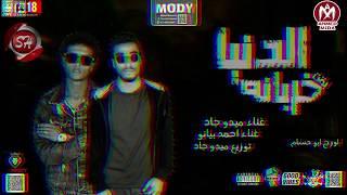 مهرجان الدنيا خربانة - ميدو جاد - احمد بيانو - 2019 - MAHRAGAN ELDONIA KHARBANA