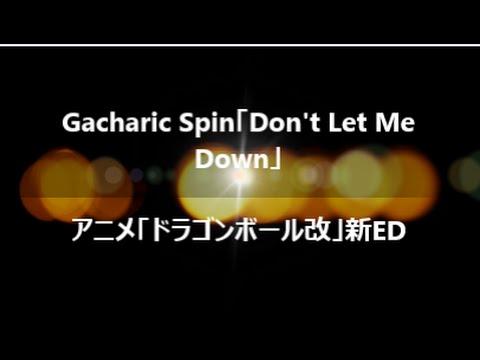 Gacharic Spin「Don't Let Me Down」 ・アニメ「ドラゴンボール改」新ED