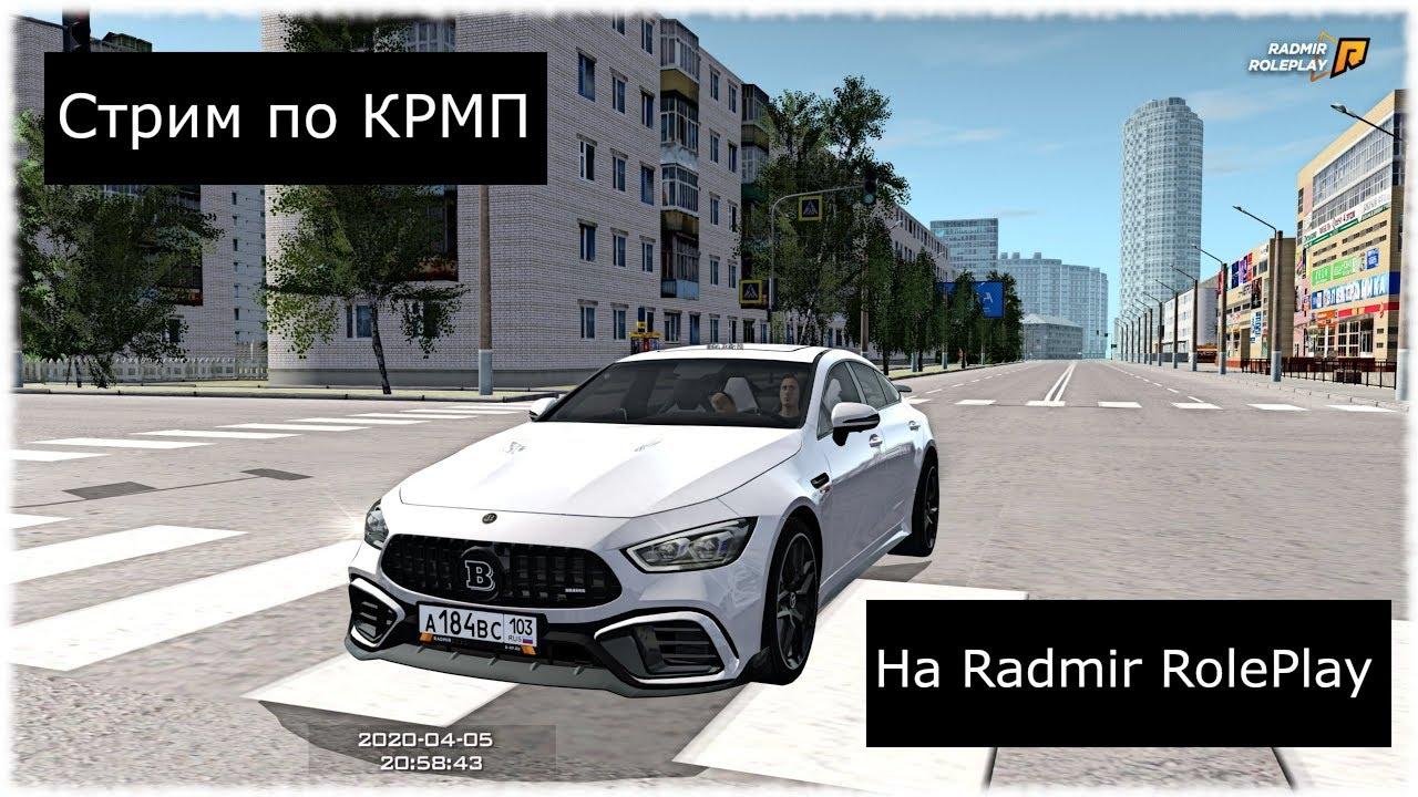 [[CRMP]RADMIR CRMP - ПРОДАЕМ БАНДУ/НОВАЯ ЖИЗНЬ
