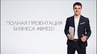 Презентация системы bmd21 Олег Плешков - миллионер в 23 года