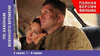 По Законам Военного Времени 2. 1-4 Серии. Военно-историческая драма. StarMedia