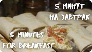 5 минут на ВКУСНЫЙ завтрак Лаваш с сыром и творогом Рецепт Delicious breakfast in 5 minutes Recipe