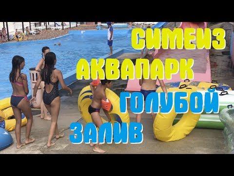 Симеиз Кемпинг Аквапарк Голубой Залив Черное Море
