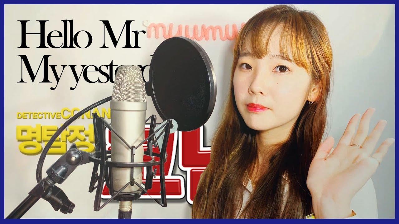 명탐정 코난 10기 OP - Hello Mr. My Yesterday (Original by 애쉬그레이) COVER BY 뮤뮤 MYUMYU