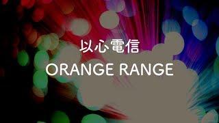【生音風カラオケ】以心電信 - ORANGE RANGE【OffVocal】
