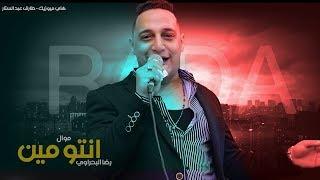 رضا البحراوي 2020 - اغنية انتو مين بشكل جديد - اغاني 2020