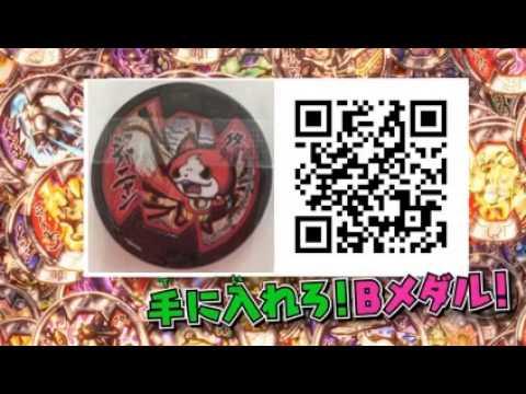 妖怪ウォッチバスターズジバニャンbメダルのqrコード Youtube