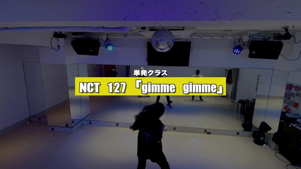 【単発クラス】NCT 127「gimme gimme」レッスンの様子【K-POPダンススクール】