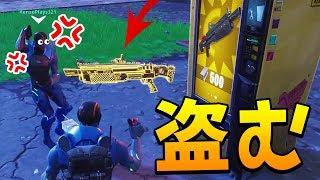 自動販売機の金武器を盗むwww(ドッキリ)【フォートナイト】