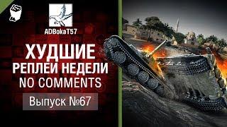Худшие Реплеи Недели - No Comments №67 - от ADBokaT57 [World of Tanks]