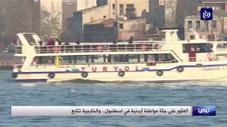 العثور على جثة مواطنة أردنية في اسطنبول والخارجية تتابع - (18-1-2019)