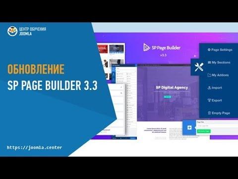 Новые возможности SP Page Builder 3.3