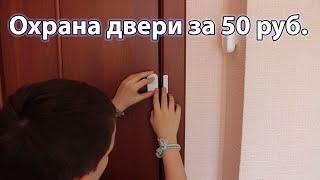Охраняем дверь за 50 рублей! Обзор охранной сигнализации RL-9805.(, 2015-07-14T09:30:00.000Z)