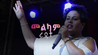 """ እኛ መልካም ረዳት ነን""   WOMEN OF GOD DOE EMIRU FROM MARSIL 13 APR 2019"